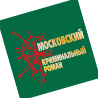 Moscow Crime Stories download